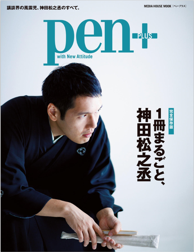 pen+ cover